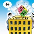 一二线城市二手房价普降 三四线城市房价上涨